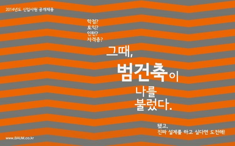 신입사원채용_포스팅용