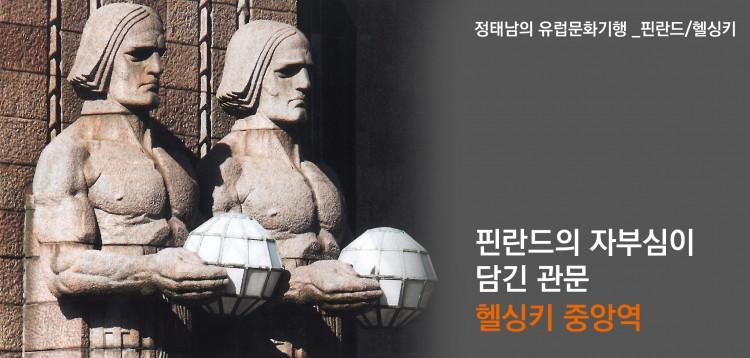 20131210_Arts&Culture_01