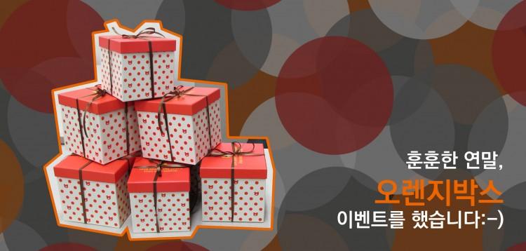20131227_orange box_01
