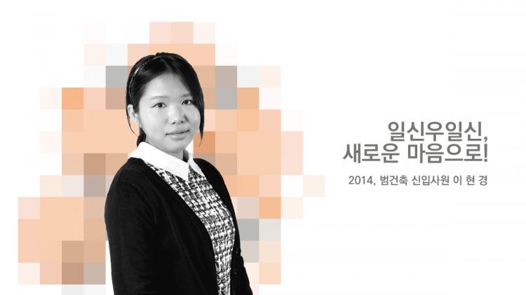 2014_LHK_01