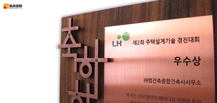 LH_remodeling_00