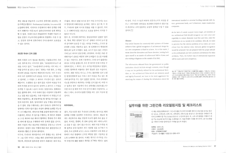 20141027_article_03