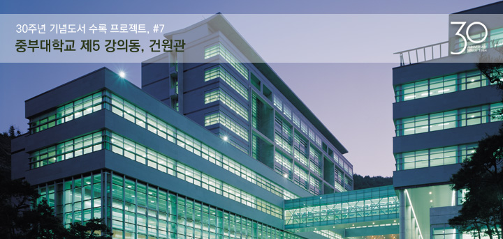 20150303_30th, Joongbu University_00