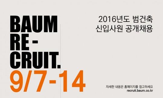 20150703_recruit_main