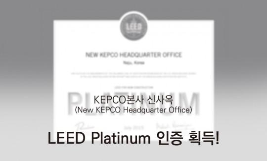 20150728_KEPCO LEED