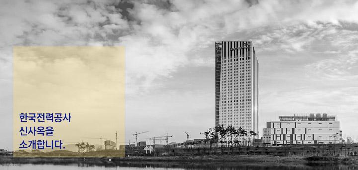 20151203_KEPCO_00