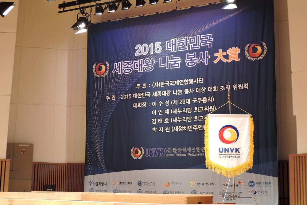 20151208_2015sejong_01
