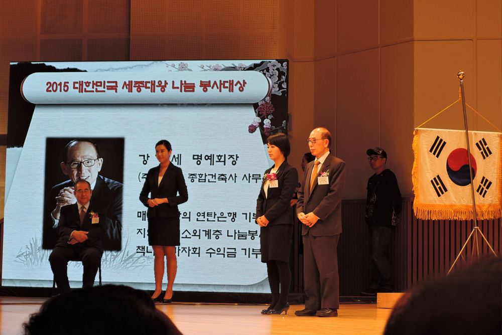 20151208_2015sejong_02