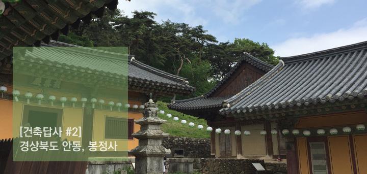 20160519_bongjungsa_00