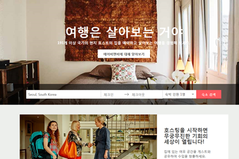 20160818_airbnb_01